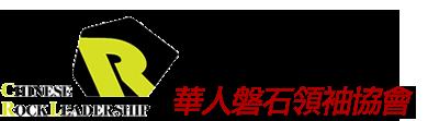 華人磐石領袖協會