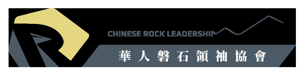 rock-leadership-logo-2021