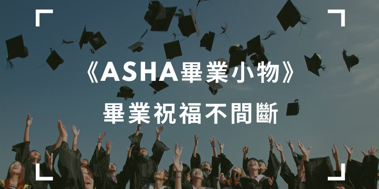 asha-graduate-banner-1