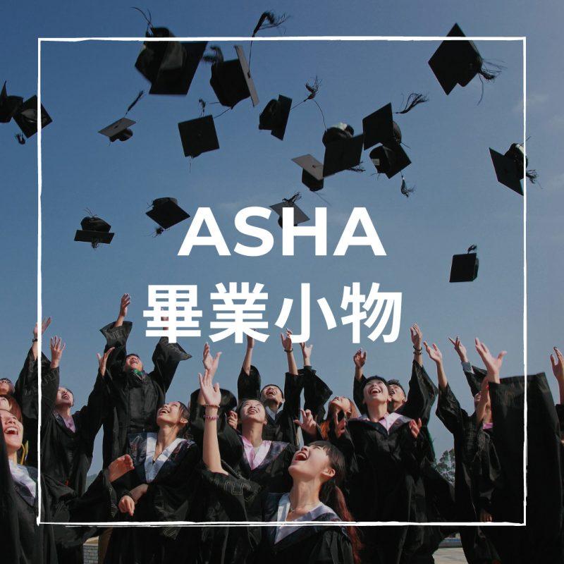 asha-graduate-header